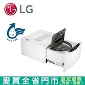 LG 2KGMiniWash迷你洗衣機(加熱洗衣)WT-D200HW含配送+安裝(需搭滾筒購買) 【愛買】