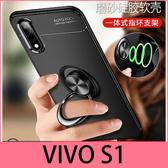 【萌萌噠】VIVO S1 (6.38吋) 新款流光指環扣保護殼 360度旋轉支架 磁吸車載 全包軟殼 手機殼 送掛繩