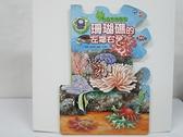【書寶二手書T5/少年童書_FHJ】珊瑚礁的左鄰右舍_和自然做朋友
