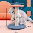 貓跳台 貓窩貓樹一體小型貓抓柱寵物貓抓板跳臺磨爪貓咪架玩具用品TW【快速出貨八折搶購】