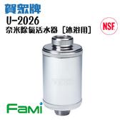 【fami】賀眾牌家庭淨水 奈米除氯活水器 沐浴用 U-2026