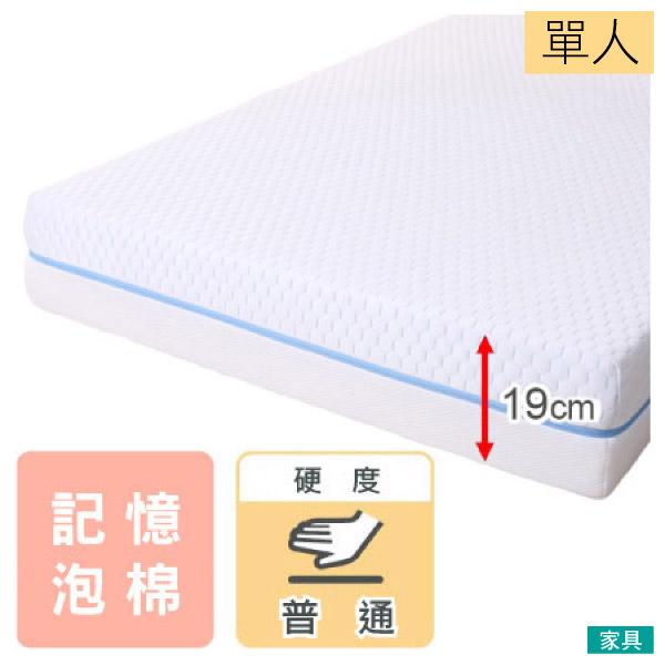 ◎單人床墊 記憶床墊 接觸涼感 溫度調節 T-FLUM NITORI宜得利家居