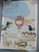 【書寶二手書T1/旅遊_IKU】日本人,搞不懂你ㄋㄟ!台灣女孩的留日闖蕩手記_miho