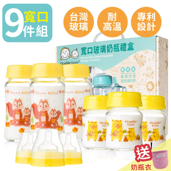 台灣玻璃奶瓶 DL寬口徑母乳儲存瓶 / 玻璃奶瓶兩用九件套禮盒 彌月禮【EA0045】一瓶雙蓋專利