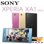 SONY Xperia XA1 Plus 5.5吋八核雙卡雙待智慧機 - 贈玻璃貼+空壓殼