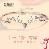 手鍊 一鹿有你手鍊女純銀小眾設計韓版學生簡約個性水晶冷淡風閨蜜情侶