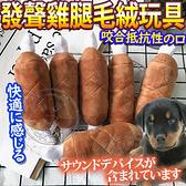 【培菓幸福寵物專營店】DYY》熱銷雙骨頭發聲雞腿毛絨玩具