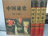 【書寶二手書T8/歷史_RIG】中國通史(圖文版)_共4卷合售_簡體書