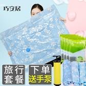 真空壓縮袋大號真空壓縮袋11件套裝厚棉被衣服真空袋旅行收納儲物袋收納袋