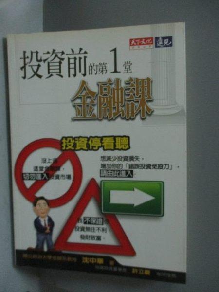 【書寶二手書T8/投資_HBK】投資前的第一堂金融課_沈中華