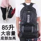 熱賣登山包 新款超大容量旅行登山包男戶外運動後背包女長途打工回家行李背包【618 狂歡】