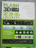 【書寶二手書T8/網路_QIY】FLASH 3D 特效宅急便-商業範例隨學隨用_奶綠茶
