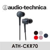 鐵三角 | 高音質密閉型 耳塞式耳機 ATH-CKR70