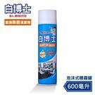 白博士 廚房泡沫除菌清潔劑 600ml/罐