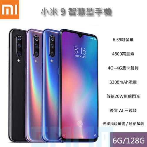 【少量現貨】Xiaomi 小米9 6.39吋 6G/128G 光學螢幕指紋辨識 後置AI三鏡頭 首款20W無線閃充 智慧型手機