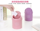【A225-01】YDS創意迷你桌面垃圾桶 家用 廚房 書桌 客廳 雜物收納(四色可選)