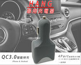原裝商品【HANG H1】車充QC3.0支援4孔輸出USB 3.1AMax超越普通車充速度 車充車用充電器快充