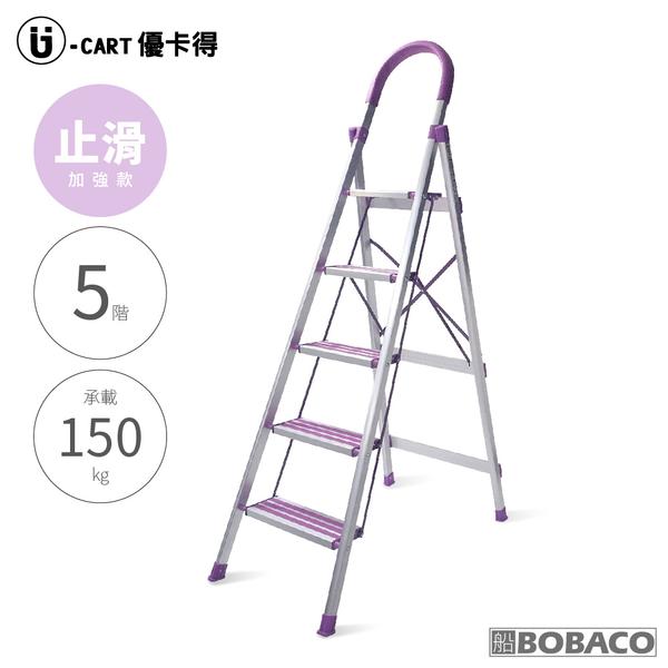 U-CART【5階 D型止滑鋁梯(紫)】五階梯 止滑梯 防滑梯 摺疊梯 人字梯 梯子 家用梯 A字梯 鋁製梯