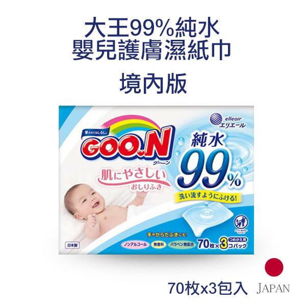 日本製 大王  99%純水嬰兒護膚濕紙巾 70枚x3包入 境內版 無香料 嬰兒濕紙巾【YES 美妝】
