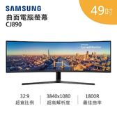 【免運送到家+24期0利率】SAMSUNG 三星 49吋 32:9比例 C49J890 曲面電腦螢幕 C49J890DKE
