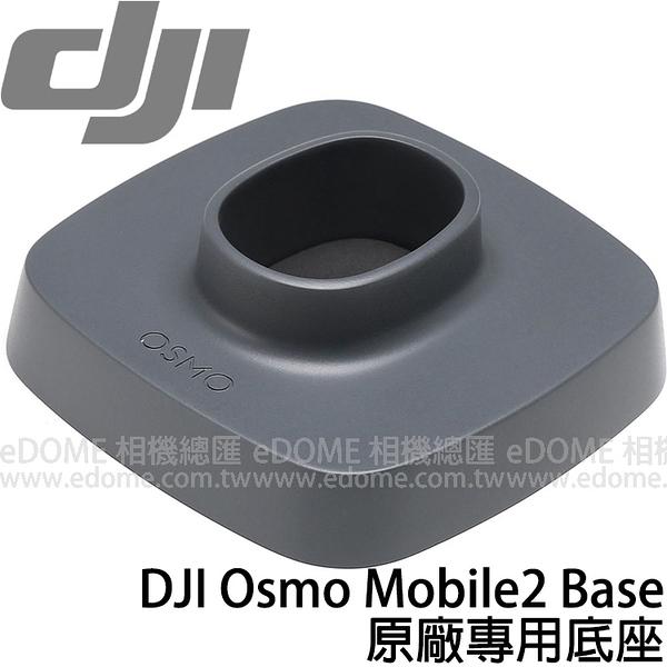 DJI 大疆 靈眸 Osmo Mobile 2 Base 原廠底座 (先創/正成公司貨) PART 1