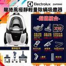 伊萊克斯吸塵器ZAP9940送氣動吸頭ZE013C+風動除螨吸頭+靜電撢+L彎管+兩用毛刷+FX20+轉接頭+10片濾網