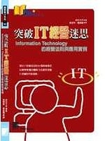 二手書《突破IT經營迷思—Information Technology的經營法則與應用實例》 R2Y ISBN:9575273478