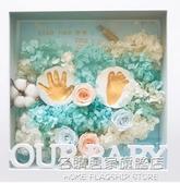 嬰兒紀念品手足印泥相框胎毛紀念品diy寶寶滿月百天周歲手腳印 NMS名購購居家