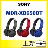 《台南-上新》SONY MDR-XB650BT  NFC XB650 重低音 藍牙 藍芽 耳罩式 耳機