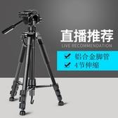 相機三腳架 SOMITA手機三腳架單眼相機迷你三腳架照相機通用支架便攜三角架子T 1色