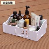 創意桌面/洗漱台 肥皂盒 化妝品收納盒飾品盒塑料首飾盒「Top3c」
