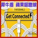 【犀牛盾】iPhone充電線 『2米線』E06蘋果原廠認證 MFi Lightning USB充電線 完美支援 ios 2M