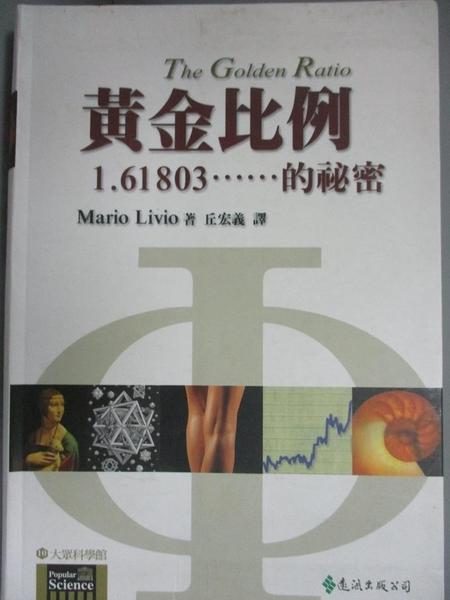 【書寶二手書T4/科學_GTR】黃金比例_李奧維