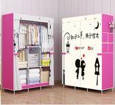 簡易衣柜布藝簡約現代臥室經濟型成人組裝加固整體衣柜家用布衣柜WY