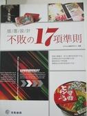 【書寶二手書T1/設計_EGI】版面設計不敗的17項準則_ArtTone視覺研究中心