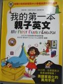 【書寶二手書T1/語言學習_ZAZ】我的第一本親子英文:24小時學習不中斷..._李宗玥
