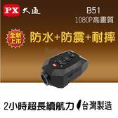 PX大通 B51 機車專用 行車記錄器 防水/防震/耐摔 贈16G記憶卡
