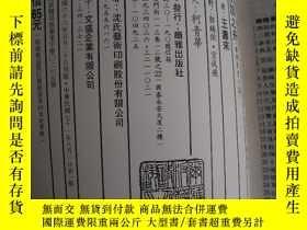 二手書博民逛書店罕見友誼之舟~aye-10(c)Y17820 王壽來 爾雅 出版