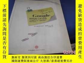 二手書博民逛書店Google罕見時代的工作方法Y25254 道格拉斯·梅里爾 詹