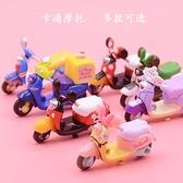 米妮小摩托車玩具 合金摩托車模型擺件 米奇玩具摩托車擺件  【全館免運】