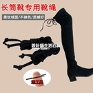長靴子防掉筒過膝靴防掉神器高筒靴裝飾繩長筒靴子防掉綁帶靴子繩 設計師生活百貨