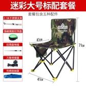 釣椅釣魚椅多功能臺釣椅凳折疊便攜垂釣用品座椅釣魚椅子釣凳【端午鉅惠】