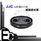 【EC數位】JJC 佳能LH-DC110 金屬遮光罩相機 微單 G1X Mark III 鏡頭蓋 G1X M3 相機