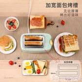 新品麵包機Donlim/東菱 TA-8600烤面包機家用早餐吐司機2片迷你全自動多士爐 220v