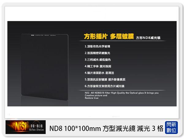 【24期0利率,免運費】NISI 耐司 ND8 方形 減光鏡 100x100mm (減3格)