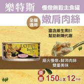 【毛麻吉寵物舖】LOTUS樂特斯 慢燉嫩絲主食罐 嫩肩肉口味 全貓配方 150g-12件組 貓罐 罐頭