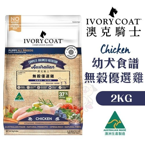 《48HR快速出貨》*KING*澳洲IVORYCOAT澳克騎士 幼犬 無穀優選雞(成長發育)2kg 狗糧