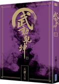 武動乾坤(26)
