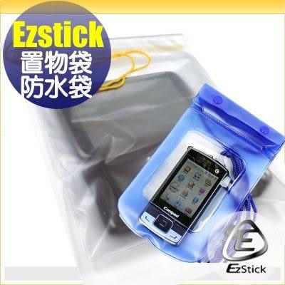 多功能防水袋+多功能防潑水置物袋 1+1組合 防水、防塵、浮潛、戲水必備