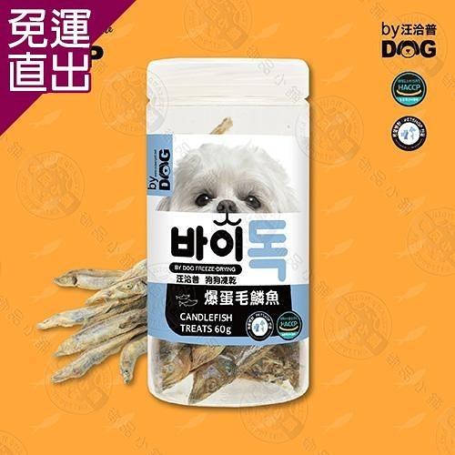 喵洽普 By Dog 狗狗凍乾零食 爆蛋毛鱗魚 60g x2入 凍乾 狗零食 營養 天然 汪洽普【免運直出】